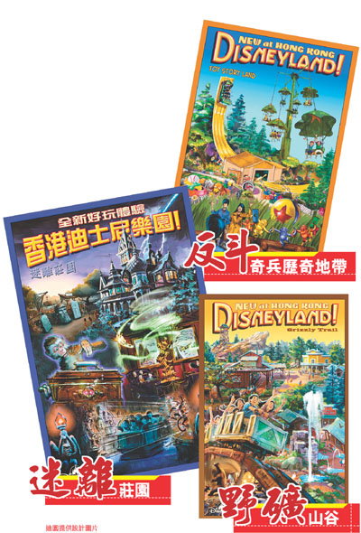 New at Hong Kong Disneyland! (In several languages)