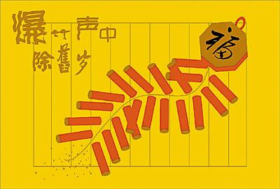 与春节有关的诗配画