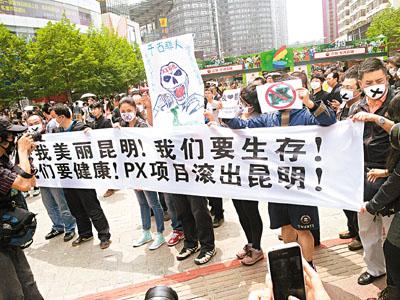 昆明万人示威反化工厂 游行过程平和无冲突--香