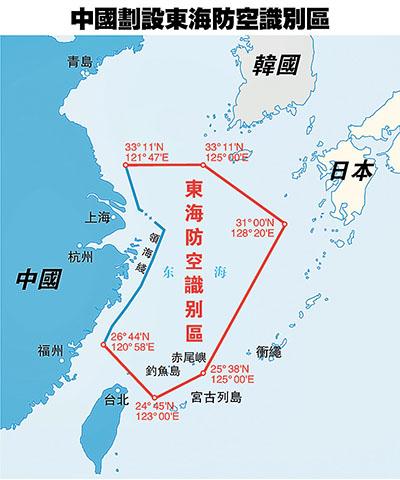 空域爭議:東海防空識別區  遏日挑釁  防患未然