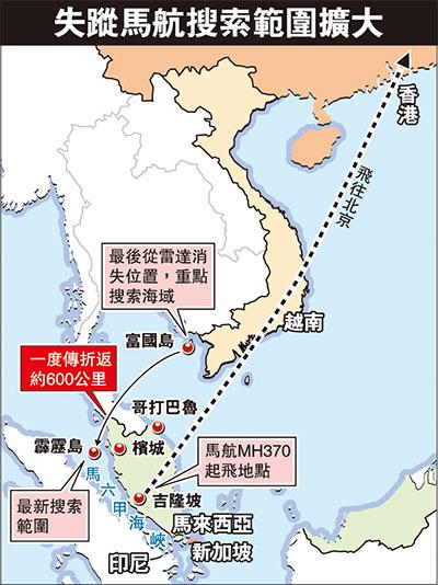 [2014-03-12] 目擊者:一道白光急墜海 - 大江东去 - 大江东去