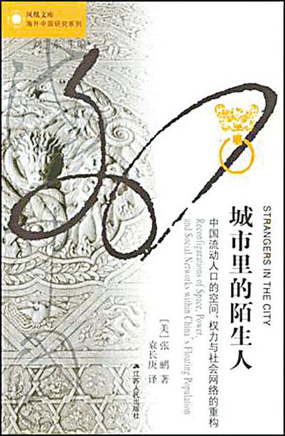 「东方犹太人」在北京的故事