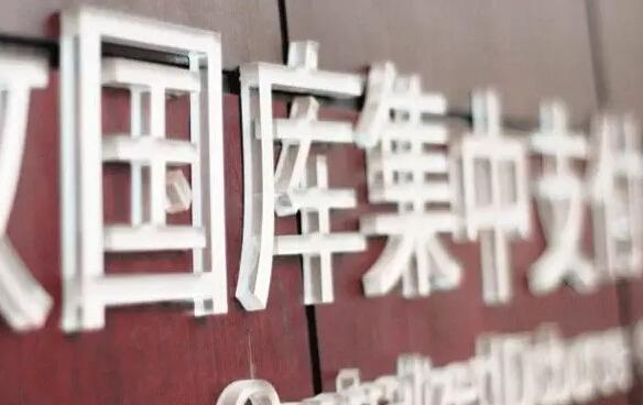 中国古代十大名剑_中国古代国库收入