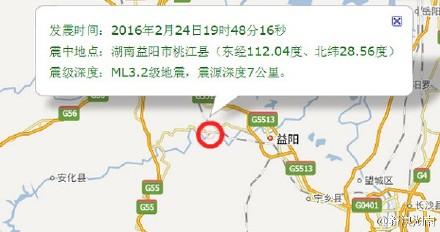 湖南桃江發生4.1級地震伴有巨響