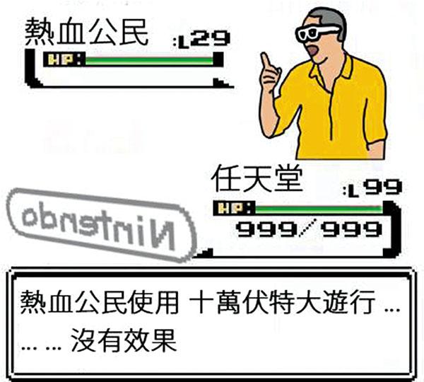 ■網民製圖揶揄「熱血公民」的遊行無謂。 網上圖片