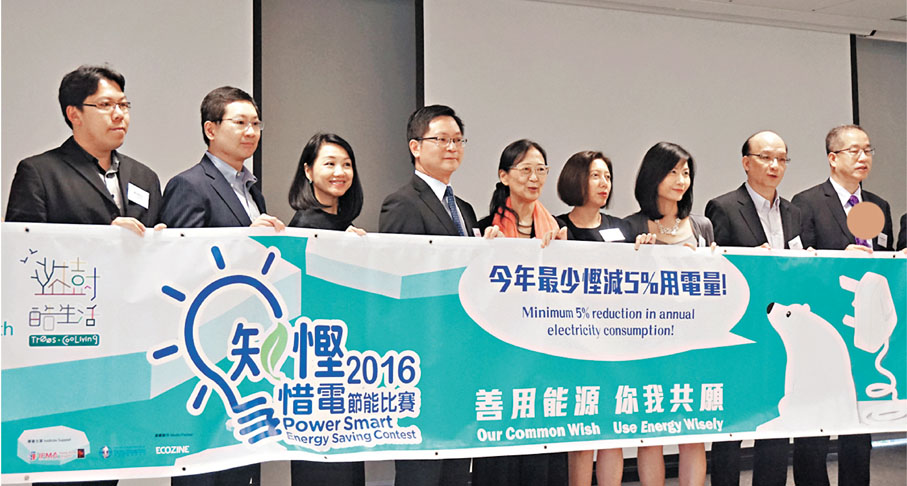 ■香港地球之友舉辦新一屆「知慳識電」比賽,參與機構1年內的用電量較去年節省5%,便可入圍角逐多個獎項。鄺慧敏 攝