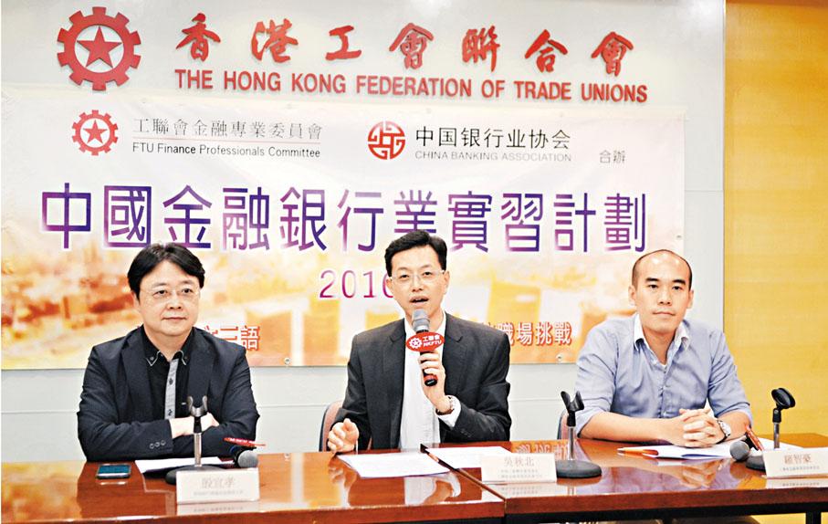 ■工聯會公佈「中國金融銀行業實習計劃」。