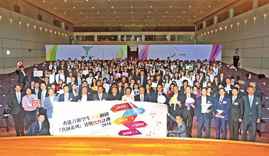 ■香港青聯學生交流網絡「共創系列」暑期實習計劃昨日舉行啟動禮,一眾嘉賓與即將出發的實習生合照。莫雪芝  攝