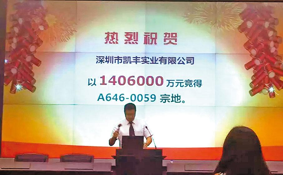 ■龍光地產旗下凱豐實業以140.6億元人民幣奪得深圳新地王。 李昌鴻  攝