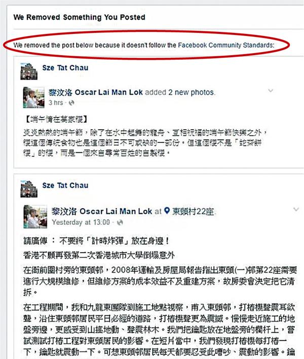 ■「中箭友」狂檢舉,仇思達被禁言,有關帖子亦被fb強制刪除(紅圈示)。 fb截圖