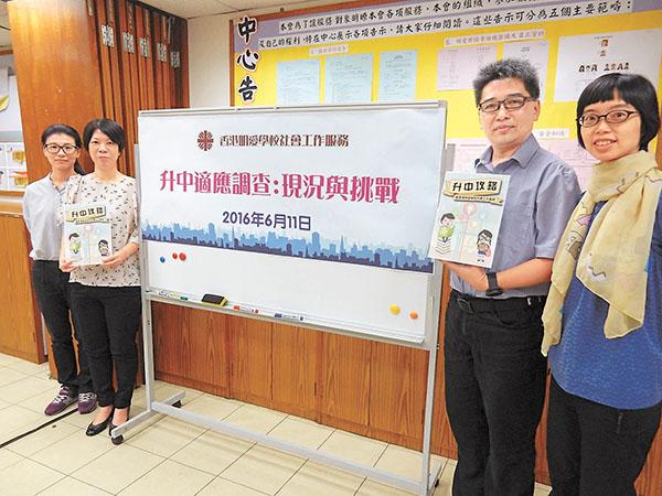 ■香港明愛學校社會工作服務的調查顯示,41%接受該機構社工輔導的中一學生有適應學校困難。 黎忞  攝