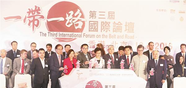 ■「第三屆一帶一路國際論壇  香港-北京」昨日舉行開幕儀式及徵文比賽頒獎禮。莫雪芝 攝
