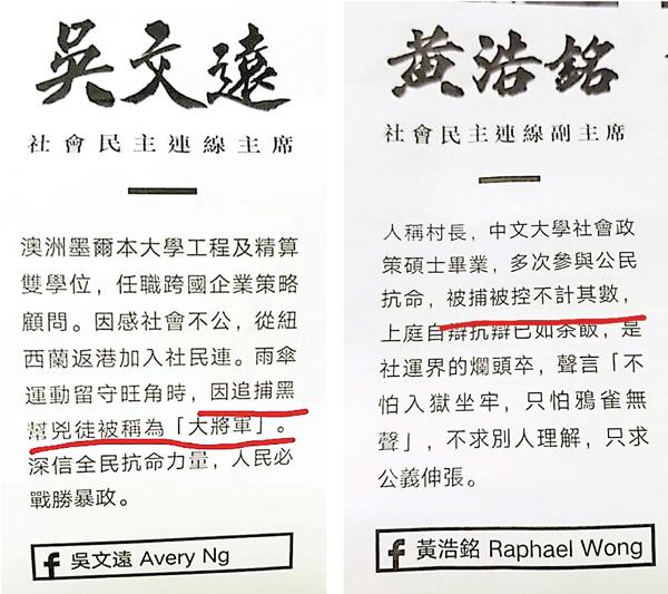 ■社民連派發主席吳文遠(左圖)及副主席黃浩銘(右圖)的宣傳單張,前者稱在「雨傘運動(違法「佔領」)留守旺角時,因追捕黑幫兇徒被稱為大將軍」,後者則稱為「村長」。