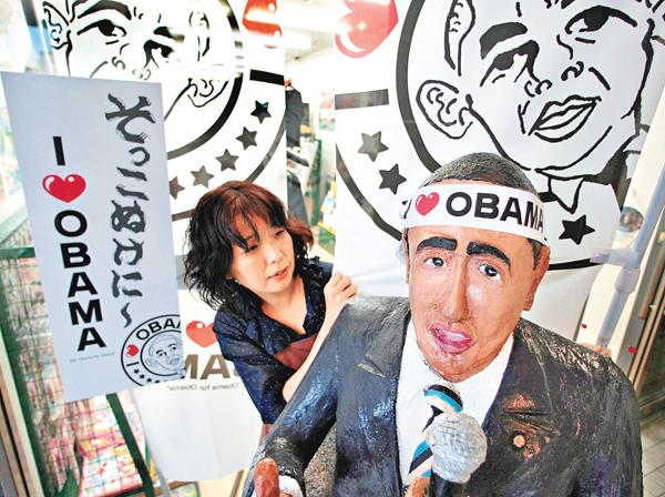 ■日本小濱市(Obama)的日語發音跟奧巴馬的名字相同。 資料圖片