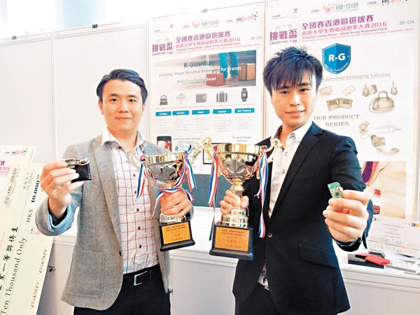 ■郭瑋強(左)和劉柏林憑研發「守護者科技─智能化隨身物品方案」在比賽的創業類別獲獎。 記者黎忞  攝