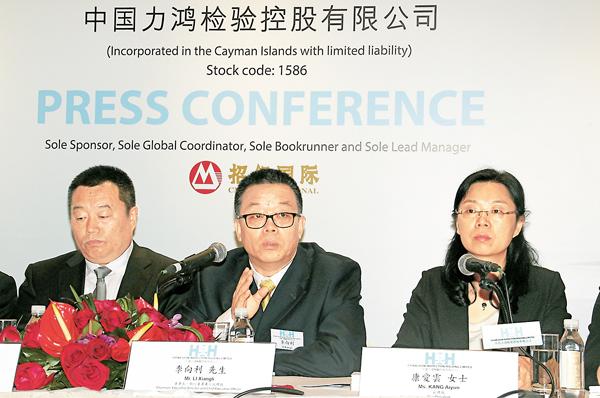 ■中國力鴻檢驗董事長李向利(中)表示,公司計劃或會調整檢驗服務收費。 張偉民 攝