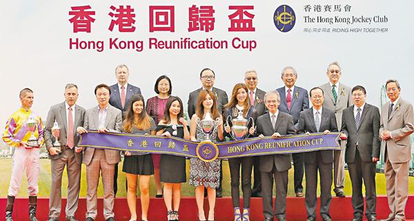 ■葉錫安(前排右一),林煥光(前排右四)、楊健(前排右三),宋如安(前排右二),與馬會一眾董事及行政總裁應家柏先生(後排左一),為「香港回歸盃」頒獎。