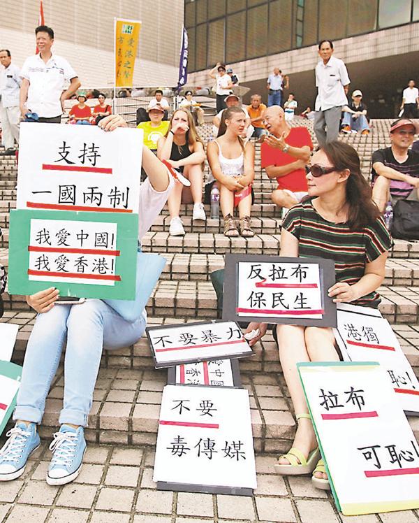 ■市民反拉布,支持「一國兩制」。曾慶威  攝