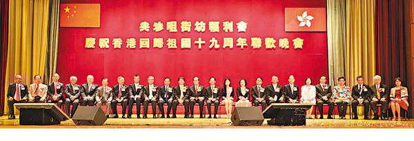 ■尖沙咀街坊福利會日前舉行「慶祝香港回歸祖國19周年聯歡晚會」。
