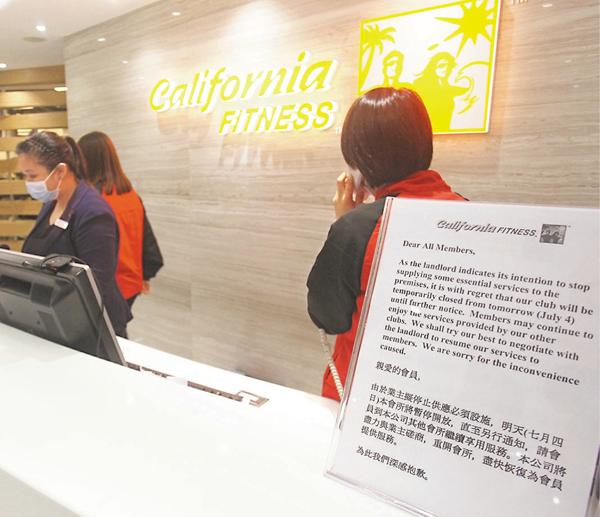 ■「加州健身」黃埔分店昨日突然宣佈暫停開放,員工指未知重開時間。