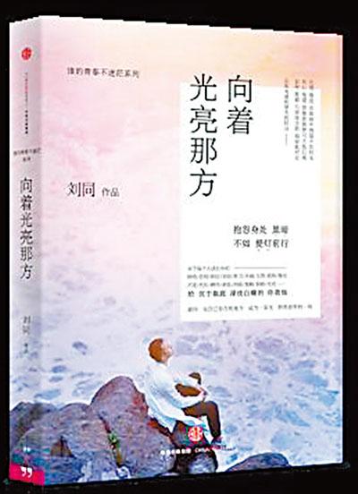 《向�茈�亮那方》作者:劉同,出版社:中信出版社(2016年4月)