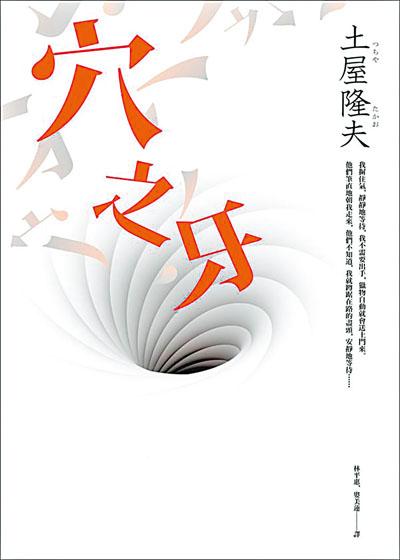作者:土屋隆夫,出版:皇冠