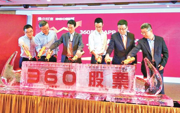 ■360股票APP昨天舉行正式上線儀式。 朱燁  攝