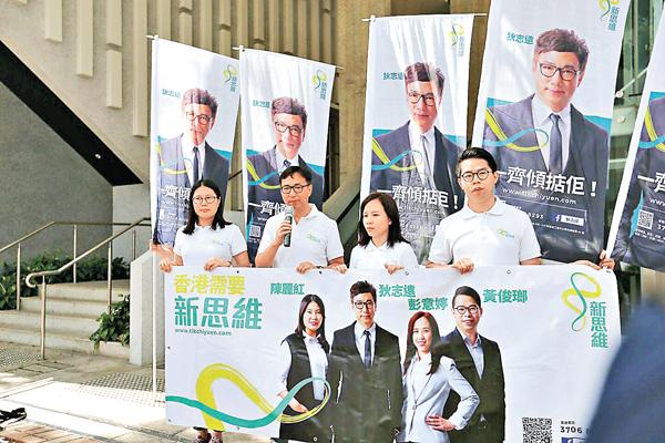 ■狄志遠昨日報名參選立法會九龍西直選。