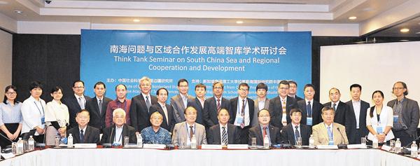 ■「南海問題與區域合作發展高端智庫學術研討會」昨日在新加坡舉行,參會者在研討會上合影。   新華社
