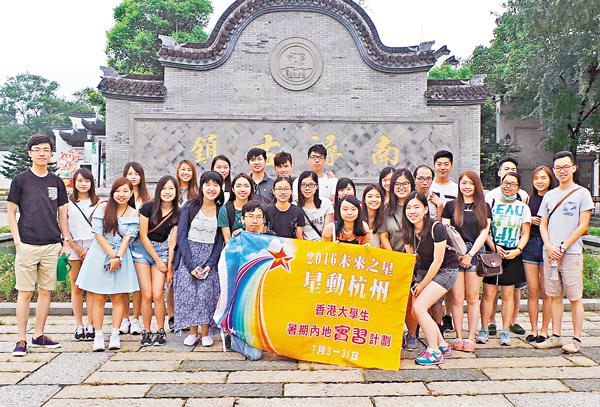 ■「未來之星」香港大學生南潯合影。 浙江傳真