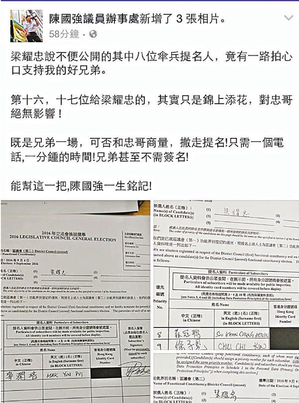 ■陳國強在fb公開要求麥潤培撤回給梁耀忠的提名。fb截圖