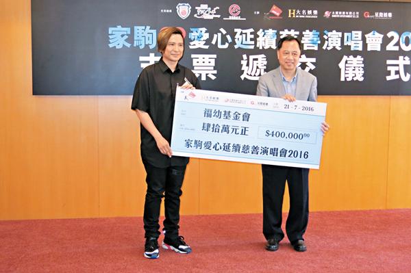 ■葉世榮將40萬港元支票交福幼基金會副主席何麗全。
