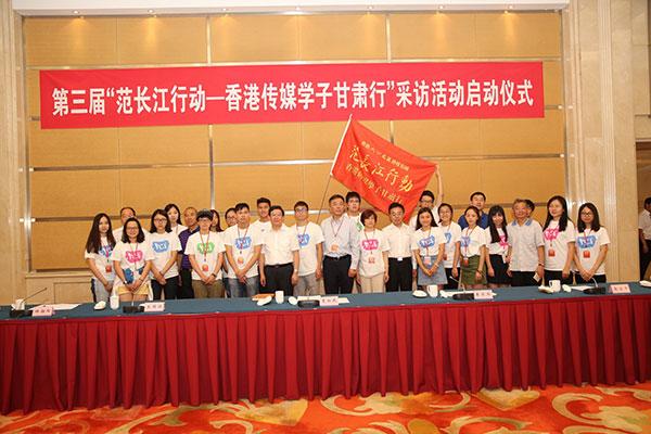 范長江行動香港傳媒學子甘肅行啟動儀式在蘭州舉行。(記者肖剛 攝)