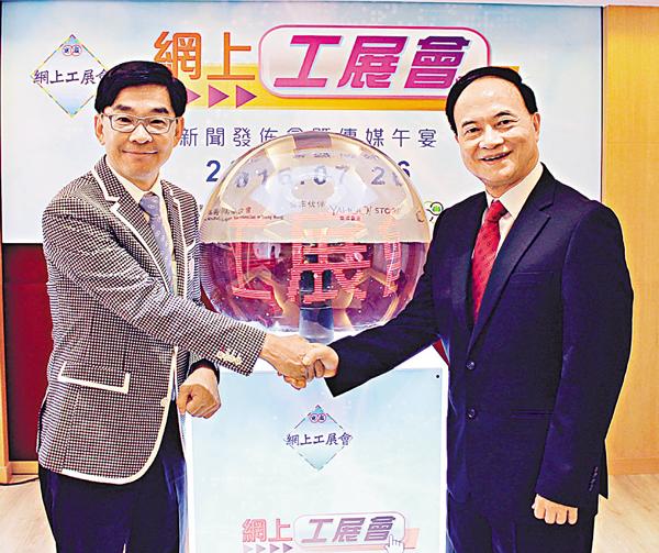 ■廠商會推出「網上工展會」平台協助企業拓商機。左為李秀�琚C