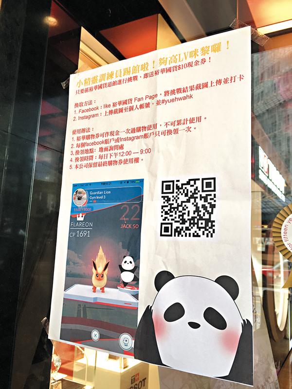 ■裕華國貨的Pok�mmon GO宣傳活動。 顏倫樂  攝