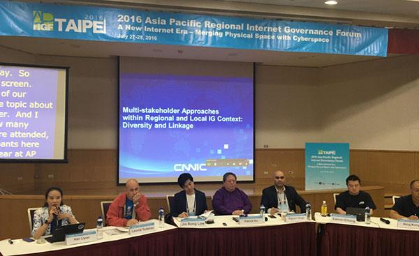 2016亞太地區互聯網治理論壇現場。