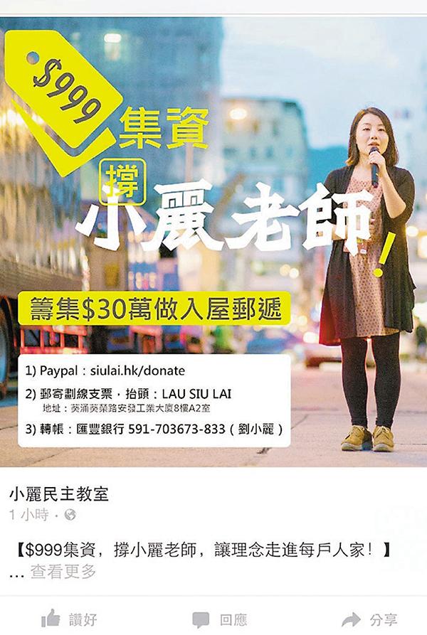 ■劉小麗以叫人捐999元的方式集資30萬印傳單,被揶揄「食水深」。 fb圖片