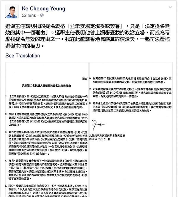 ■楊繼昌講述提名無效經過。