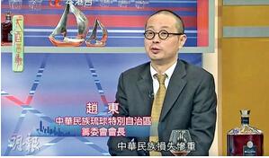 趙東擬要求國際法庭執行二戰裁決