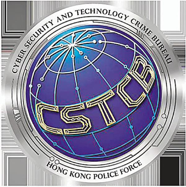 ■「網絡安全及科技罪案調查科」的隊徽。 網上圖片
