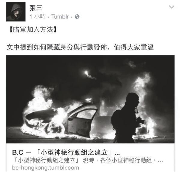 ■激進分子在網上聲稱要招募「暗軍」。fb截圖