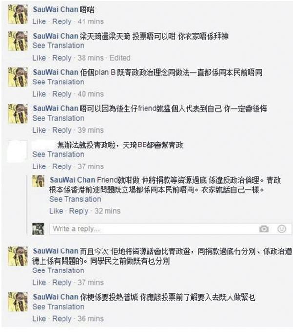 ■「皇后」力數「本民前」及「青政」的posts被人放上網。 網上圖片