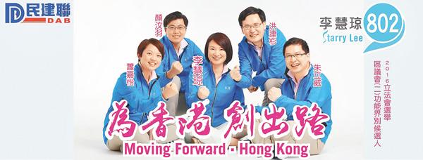 ■李慧�k團隊上載新圖,強調為香港創出路。
