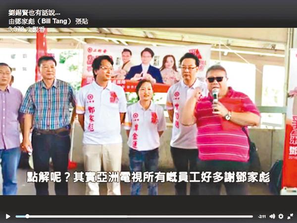 ■原亞視藝人劉錫賢在視頻中感謝鄧家彪的協助。fb圖片