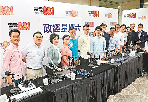 ■港島區候選人出席電台的選舉論壇。
