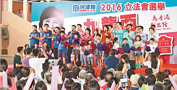 ■民建聯昨日舉行2016立法會選舉九龍西造勢大會。 彭子文 攝