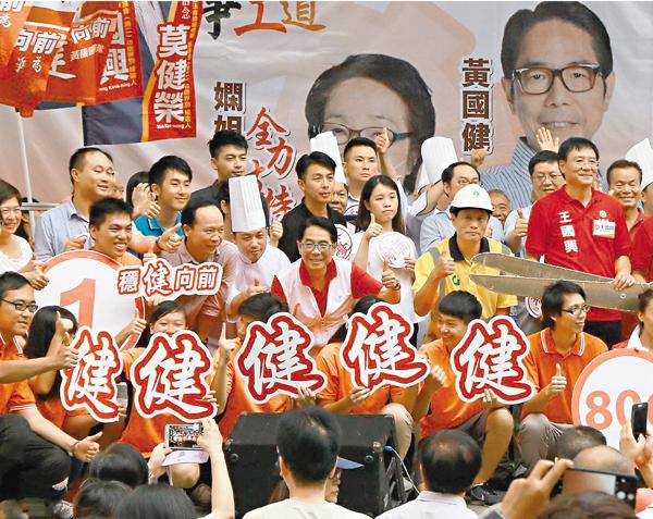 ■工聯會黃國健團隊九龍東誓師。 彭子文  攝