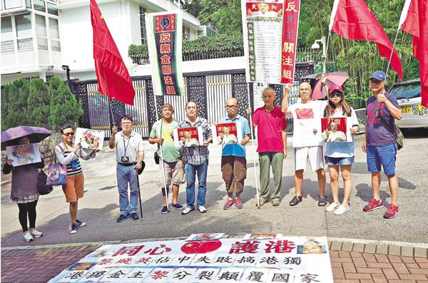 ■「同心護港」團體昨日到黎智英大宅外示威。 殷翔 攝