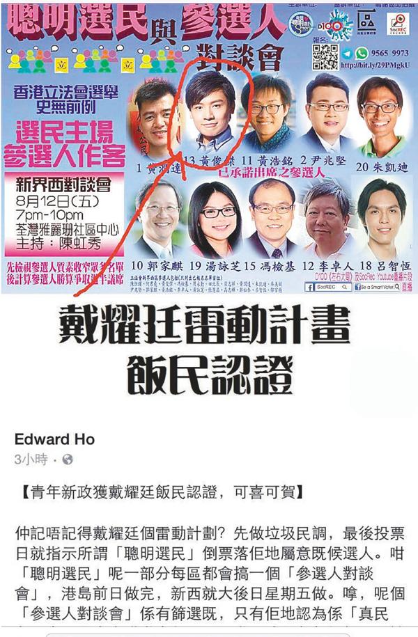 ■「熱狗」「Edward Ho」以《青年新政獲戴耀廷飯民(泛民)認證,可喜可賀》為題發帖。 網上圖片