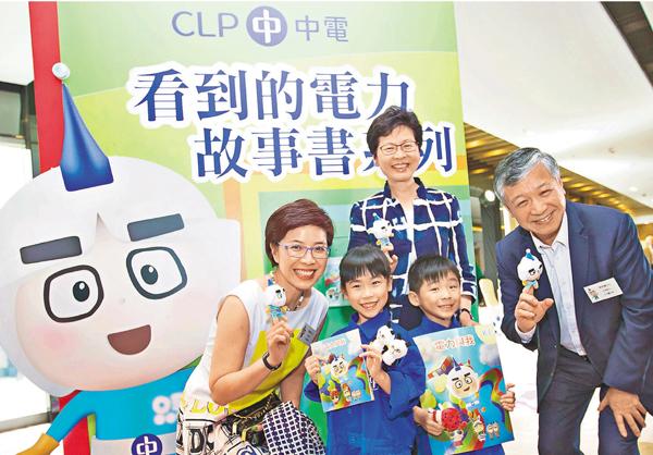 ■林鄭月娥昨出席中電幼稚園教材套啟動禮。